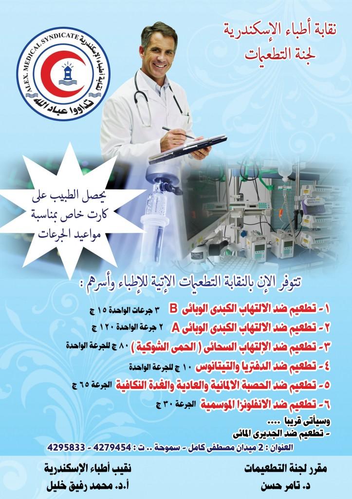 تطعيمات2