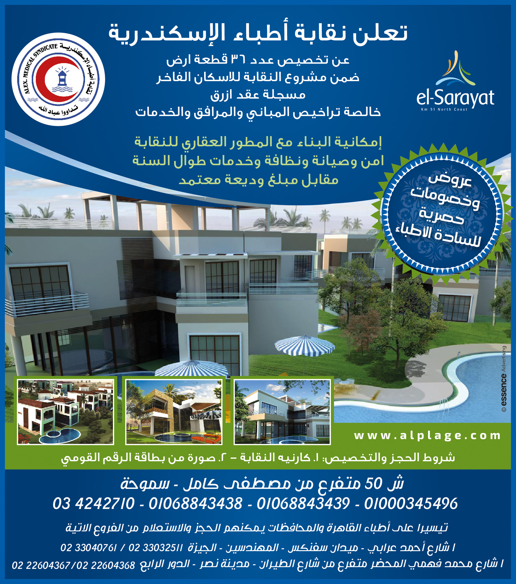 Newspaper ads Krir Resort Doctors