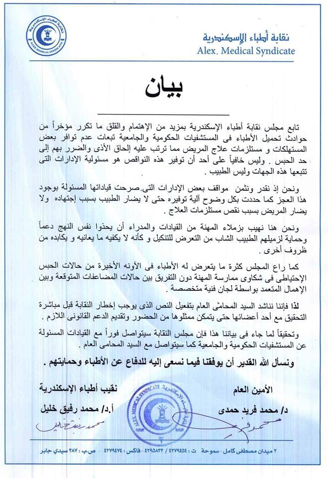 بيان مجلس نقابة أطباء الإسكندرية
